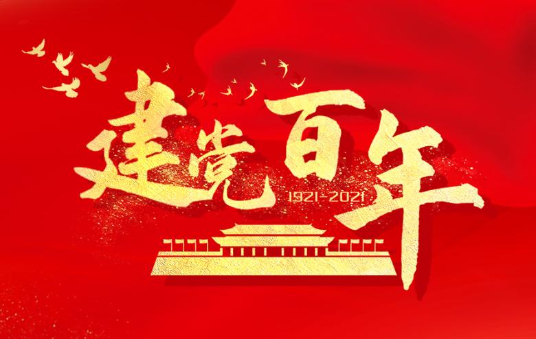 能源党支部举办庆祝中国共产党成立100周年活动
